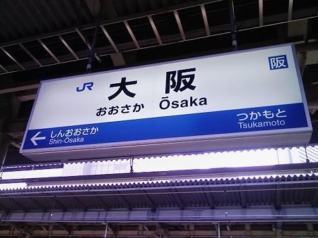 080831-大阪駅