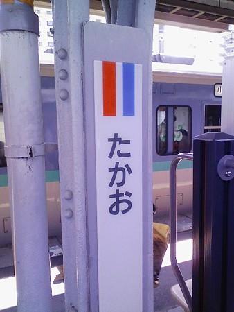 080908-高尾駅