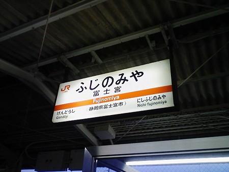 080908-富士宮駅