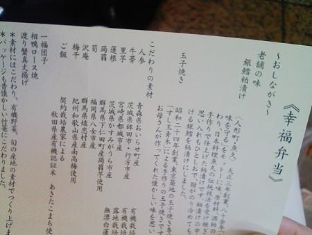 081013-駅弁 (2)