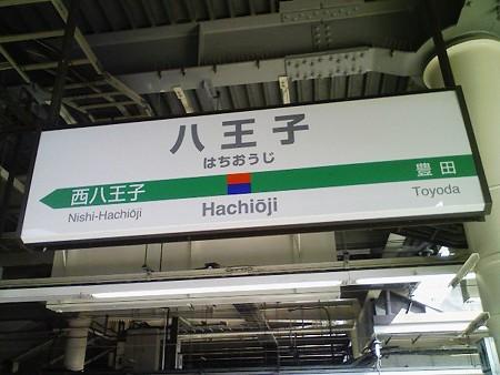 081018-八王子駅