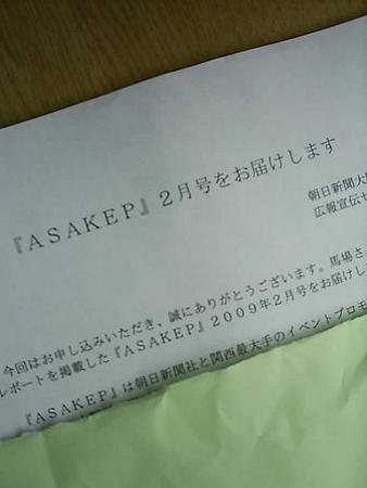 090203-ASAKEP09年2月号 (1)