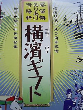 横浜ギフト (1)