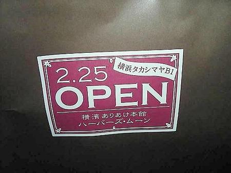 オープン記念ギフト (1)