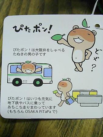 ぴたポン!ぬいぐるみ (5)