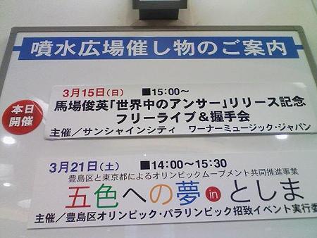 090315-噴水広場催事案内