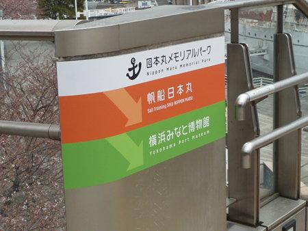 090401-日本丸 (3)
