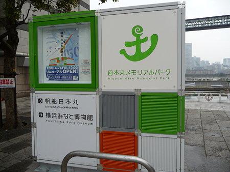 090401-日本丸 (12)
