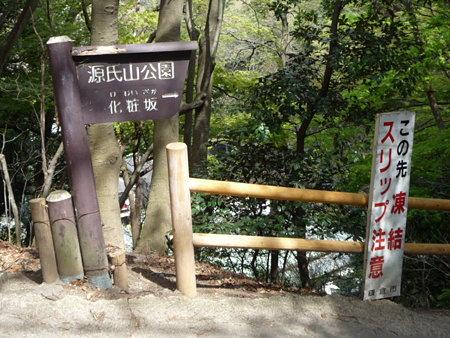 090403-源氏山と化粧坂 (1)