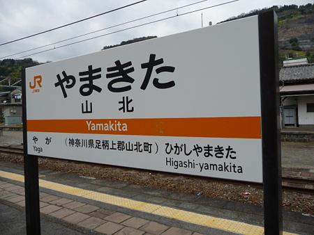 090405-山北駅