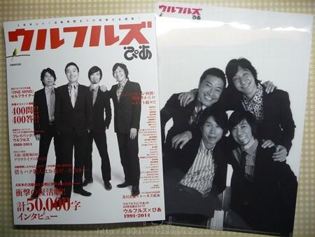 140523-ウルフルズぴあ (2)