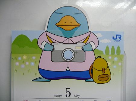 イコちゃんカレンダー5月 (1)