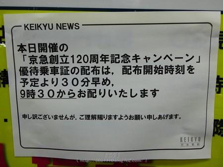 180225-京急 記念乗車券 (3)
