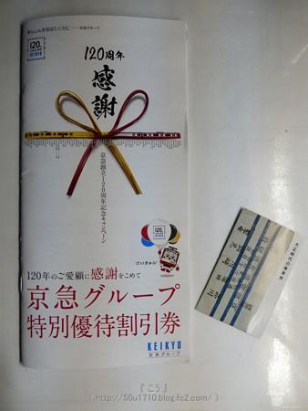 180225-京急 記念乗車券 (4)
