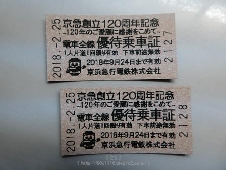 180225-京急 記念乗車券 (8)