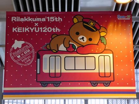 京急品川駅 (8)