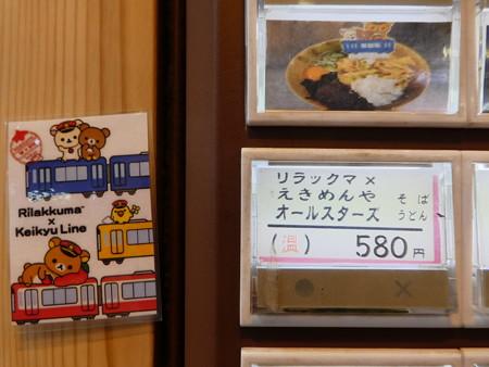 京急品川駅 (9)