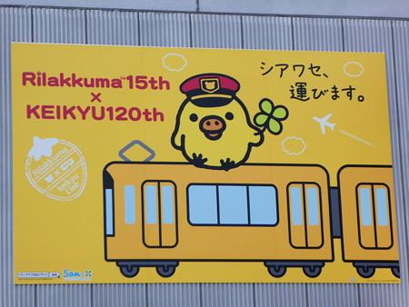 おおキイロイトリい駅 (4)