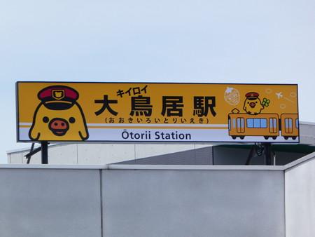おおキイロイトリい駅 (1)