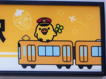 おおキイロイトリい駅 (9)