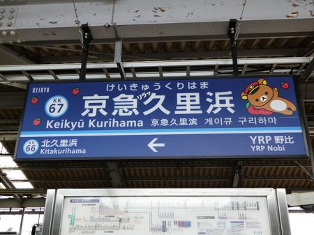 京急リラッくりはま駅ホーム (1)