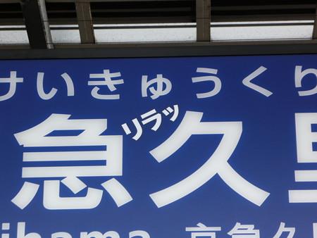 京急リラッくりはま駅ホーム (3)