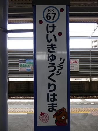 京急リラッくりはま駅ホーム (8)