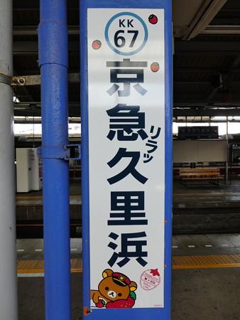 京急リラッくりはま駅ホーム (10)