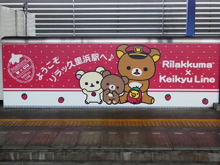 京急リラッくりはま駅ホーム (6)