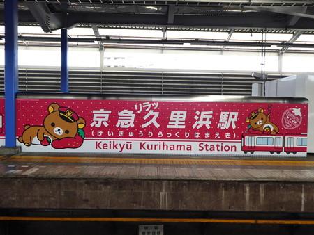 京急リラッくりはま駅ホーム (11)