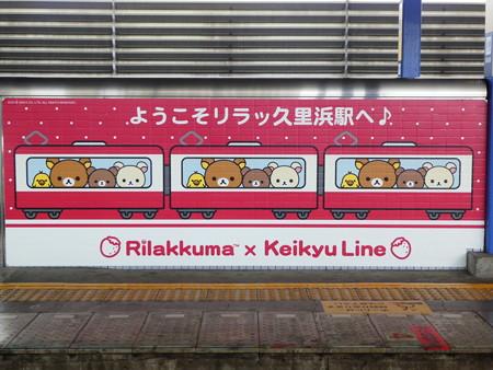 京急リラッくりはま駅ホーム (14)