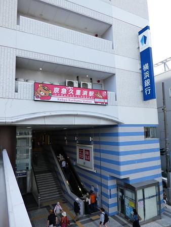 京急リラッくりはま駅 (1)
