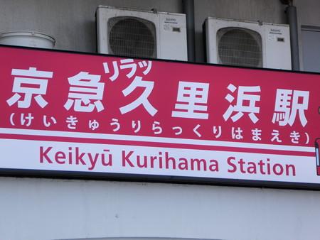 京急リラッくりはま駅 (4)