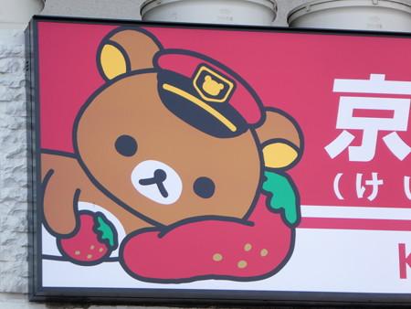 京急リラッくりはま駅 (3)