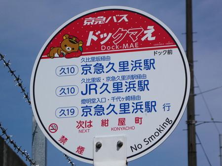 京急バス ドックマえバス停 (5)