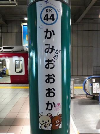 かみがおおおか駅名標 (5)