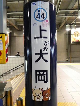 かみがおおおか駅名標 (7)