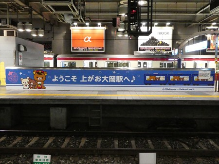 かみがおおおか駅ホーム (1)