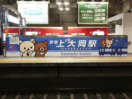 かみがおおおか駅ホーム (8)