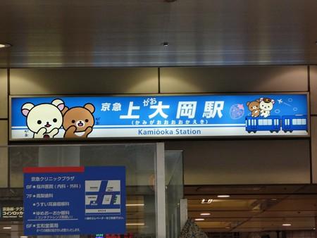 かみがおおおか駅(外) (2)