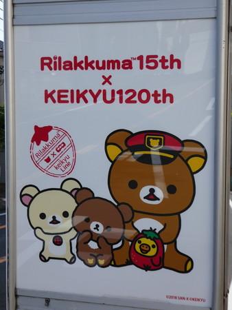 京急バス 森がお丘バス停 (6)