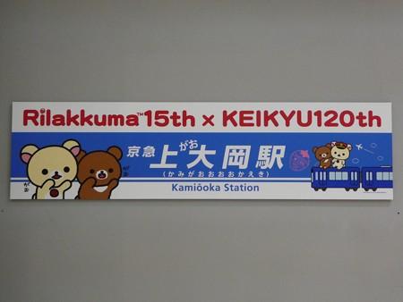 かみがおおおか駅(3階改札) (3)