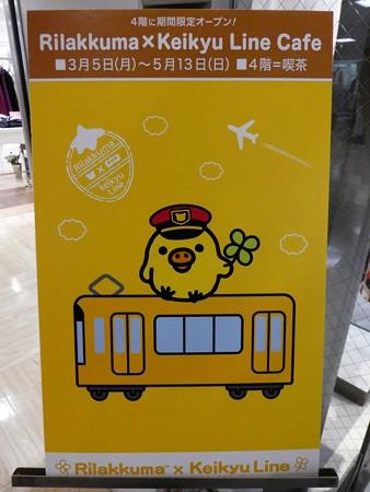 かみがおおおか駅リラックマカフェ (12)