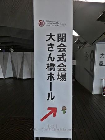 170604-よこはまフェア閉会式典@大さん橋ホール (8)