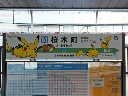180716-ピカチュウ大量発生チュウ@桜木町駅 ホーム 3番線 望遠 (1)