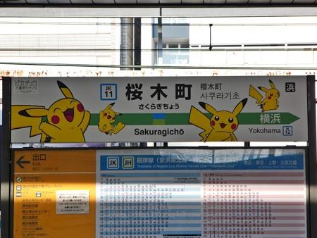 180716-ピカチュウ大量発生チュウ@桜木町駅 ホーム 3番線 望遠 (5)
