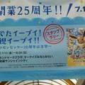 180716-ピカチュウ大量発生チュウ@桜木町駅 ホーム (24)