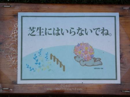 180915-里山ガーデン (54)