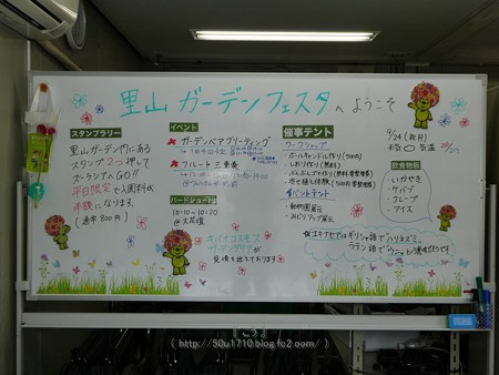 180924-里山ガーデン 総案・グッヅショップ (2)