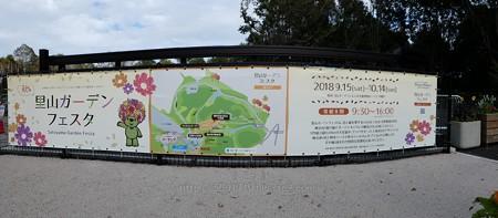 181014-里山ガーデン 看板など (7)
